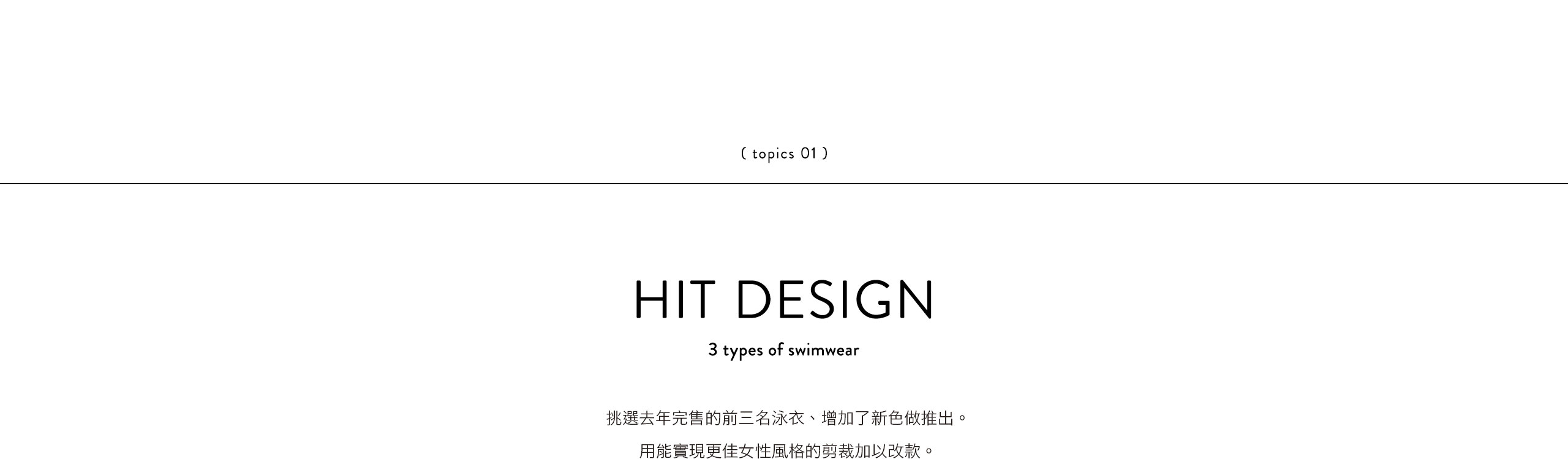 topics 01 HIT DESIGN