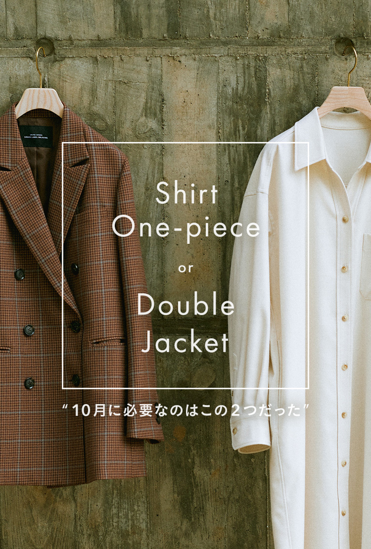 Shirt One-piece or Double Jacket -10月に必要なのはこの2つだった-