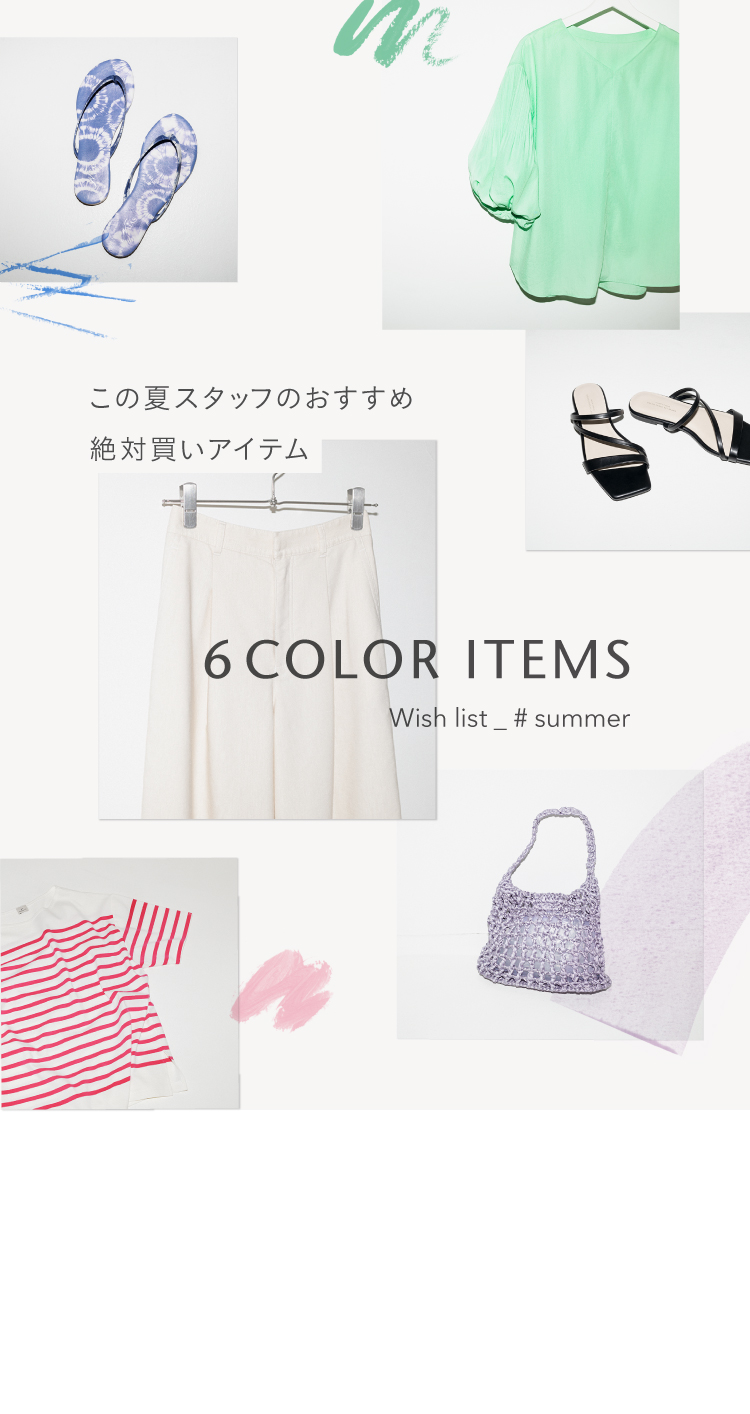 6 COLOR ITEMS Wish list _ #summer